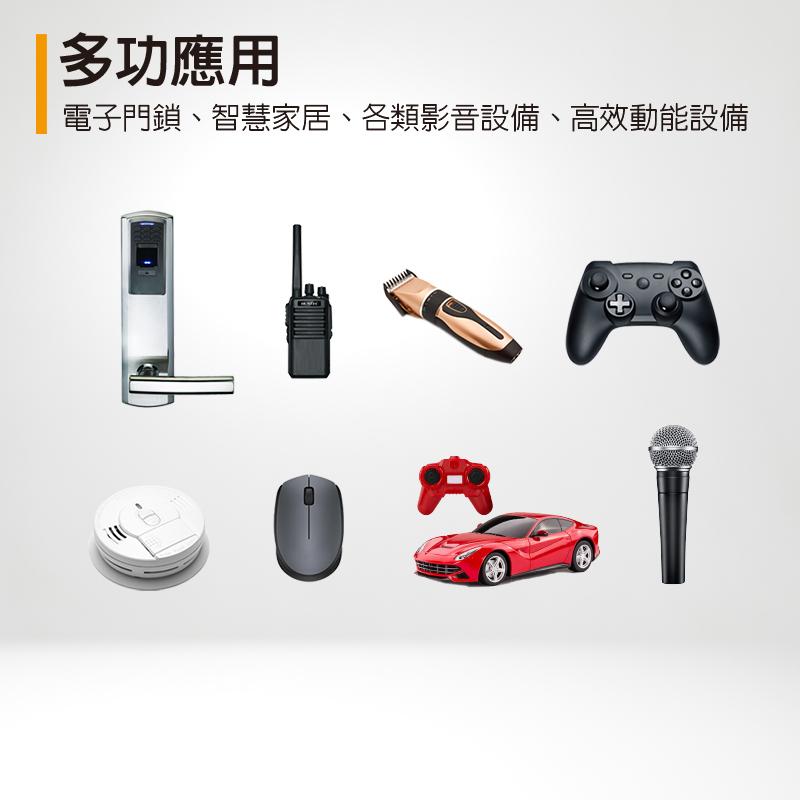 多功應用 - 電子門鎖、智慧家居、各類影音設備、高效動能設備