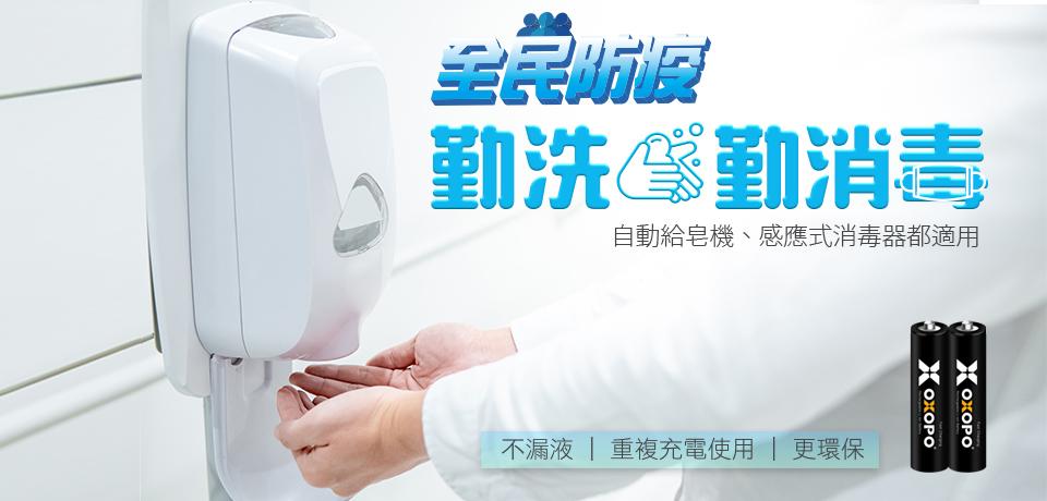 防疫;勤洗手勤消毒;自動給皂機、感應式消毒器適用