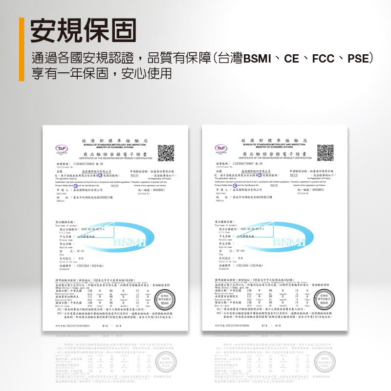 安規保固 - 通過各國安規認證 (BSMI、CE、FCC、PSE),享有一年保固