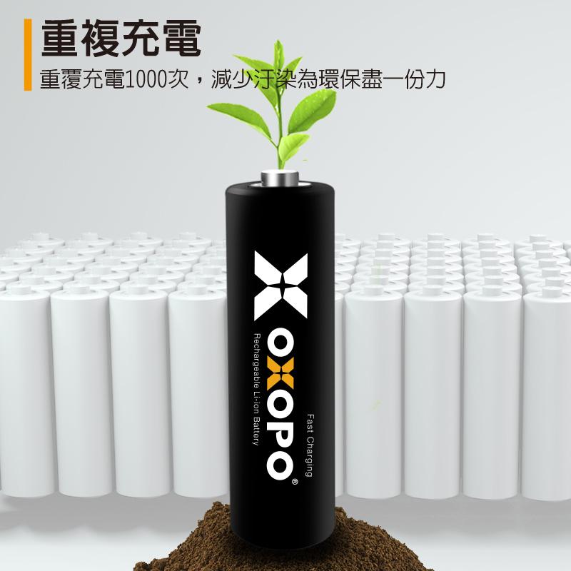 重複充電 - 重覆充電1000次,減少污染為環保盡一份力